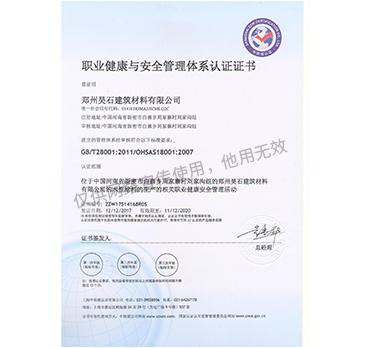 职业健康与安全管理体系认证证书